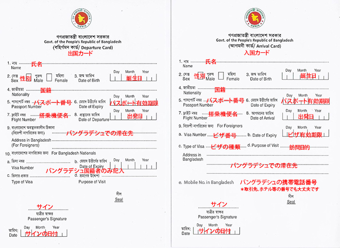 バングラデシュの出入国カード